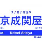 京成本線 – 京成関屋駅|駅カタログ2018