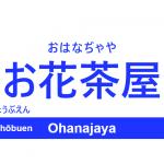 京成本線 – お花茶屋駅|駅カタログ2018