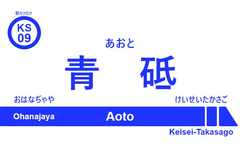 京成本線 – 青砥駅|駅カタログ2018