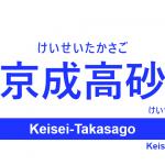 京成本線 – 京成高砂駅|駅カタログ2018