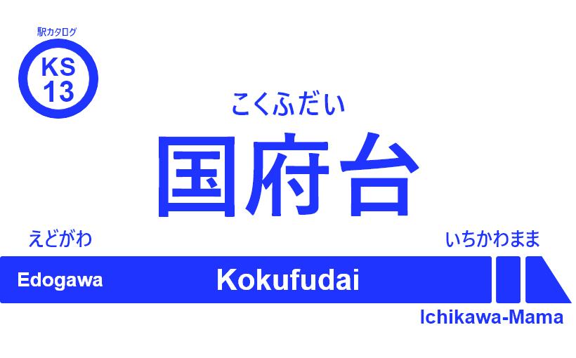 京成本線 – 国府台駅 駅カタログ2018