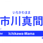 京成本線 – 市川真間駅|駅カタログ2018
