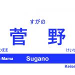 京成本線 – 菅野駅|駅カタログ2018
