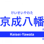 京成本線 – 京成八幡駅|駅カタログ2018