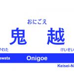京成本線 – 鬼越駅|駅カタログ2018