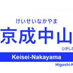 京成本線 – 京成中山駅|駅カタログ2018
