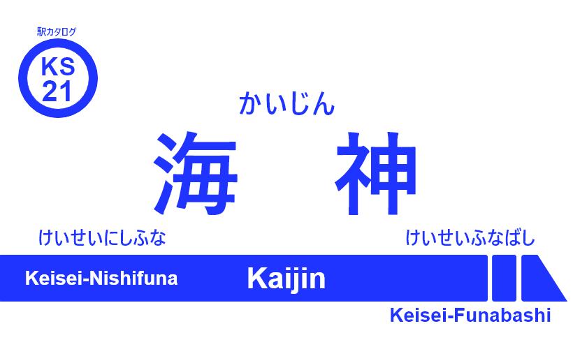 京成本線 – 海神駅|駅カタログ2018