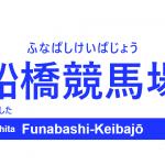 京成本線 – 船橋競馬場駅|駅カタログ2018
