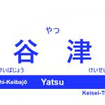 京成本線 – 谷津駅|駅カタログ2018