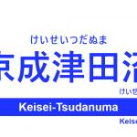 京成本線 – 京成津田沼駅|駅カタログ2018