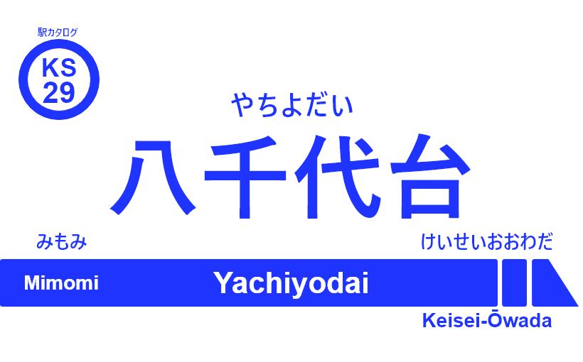 京成本線 – 八千代台駅|駅カタログ2018