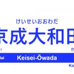 京成本線 – 京成大和田駅|駅カタログ2018