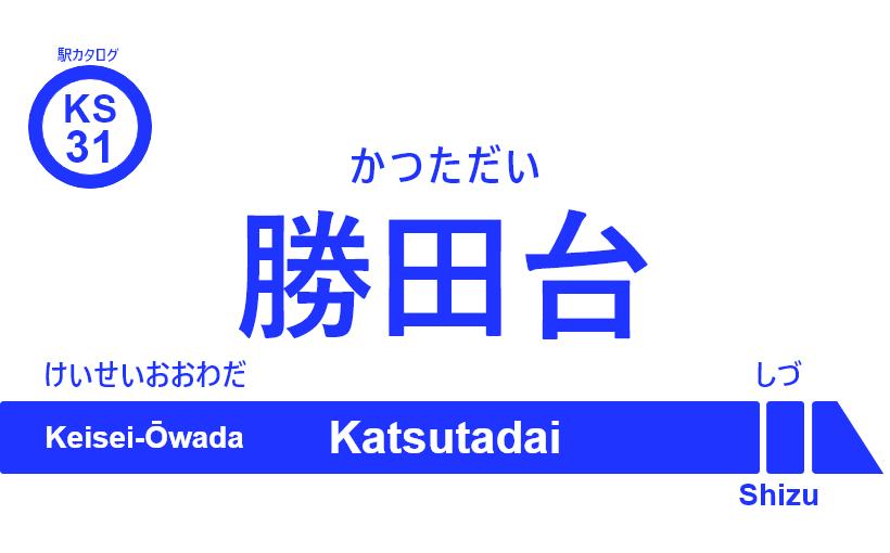 京成本線 – 勝田台駅|駅カタログ2018