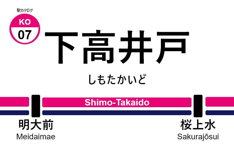 京王線 – 下高井戸駅|駅カタログ2018