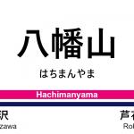 京王線 – 八幡山駅|駅カタログ2018