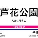 京王線 – 芦花公園駅|駅カタログ2018