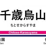 京王線 – 千歳烏山駅|駅カタログ2018