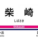 京王線 – 柴崎駅|駅カタログ2018