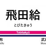 京王線 – 飛田給駅|駅カタログ2018
