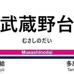 京王線 – 武蔵野台駅|駅カタログ2018