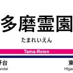 京王線 – 多磨霊園駅|駅カタログ2018
