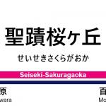 京王線 – 聖蹟桜ヶ丘駅|駅カタログ2018