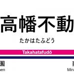 京王線 – 高幡不動駅|駅カタログ2018