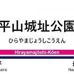京王線 – 平山城址公園駅|駅カタログ2018