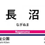 京王線 – 長沼駅|駅カタログ2018