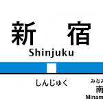 小田急線 – 新宿駅|駅カタログ2018