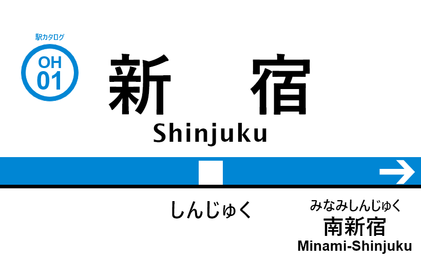 小田急線 – 新宿駅 駅カタログ2018