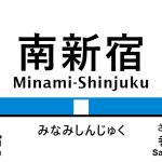 小田急線 – 南新宿駅|駅カタログ2018