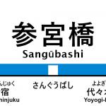 小田急線 – 参宮橋駅|駅カタログ2018