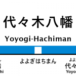 小田急線 – 代々木八幡駅|駅カタログ2018