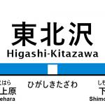 小田急線 – 東北沢駅|駅カタログ2018