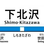 小田急線 – 下北沢駅|駅カタログ2018