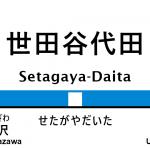 小田急線 – 世田谷代田駅|駅カタログ2018