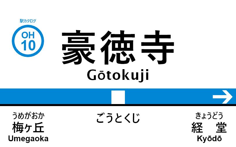 小田急線 – 豪徳寺駅|駅カタログ2018