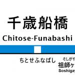 小田急線 – 千歳船橋駅|駅カタログ2018