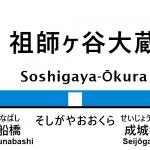小田急線 – 祖師ヶ谷大蔵駅|駅カタログ2018