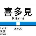 小田急線 – 喜多見駅|駅カタログ2018