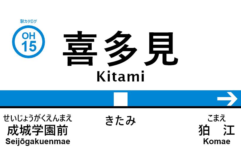小田急線 – 喜多見駅 駅カタログ2018