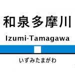 小田急線 – 和泉多摩川駅|駅カタログ2018