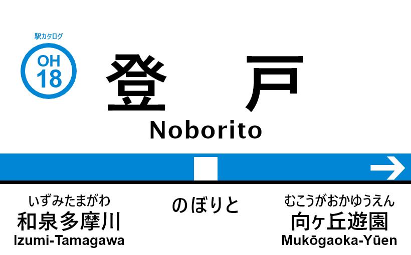 小田急線 – 登戸駅|駅カタログ2018
