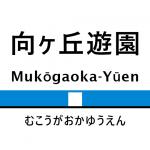 小田急線 – 向ヶ丘遊園駅|駅カタログ2018