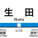 小田急線 – 生田駅|駅カタログ2018