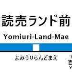 小田急線 – 読売ランド前駅|駅カタログ2018