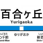 小田急線 – 百合ヶ丘駅|駅カタログ2018