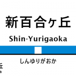 小田急線 – 新百合ヶ丘駅|駅カタログ2018