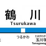 小田急線 – 鶴川駅|駅カタログ2018